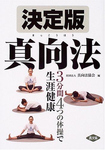 Download Ketteiban makkōhō : sanpunkan yottsu no taisō de shōgai kenkō pdf