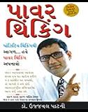 Power Thinking Diamond Books  (Gujarati)
