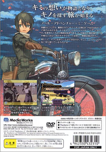 Kino no Tabi 2: The Beautiful World [Japan Import]