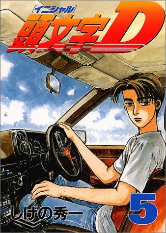 頭文字D(5) (ヤンマガKCスペシャル)