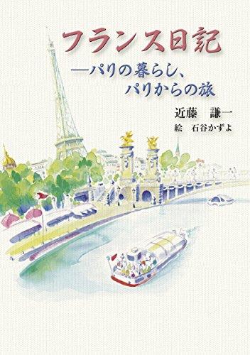 フランス日記―パリの暮らし、パリからの旅