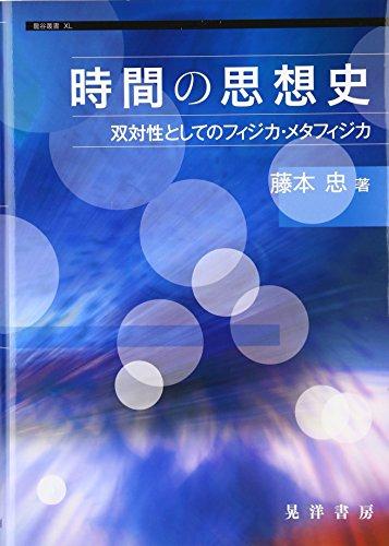 時間の思想史―双対性としてのフィジカ・メタフィジカ (龍谷叢書)