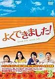 [DVD]よくできました! DVD-BOX3