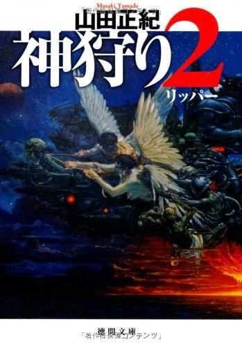 神狩り〈2〉リッパー (徳間文庫)