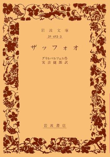 ザッフォオ (岩波文庫)
