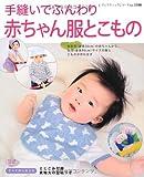 手縫いでふんわり 赤ちゃん服とこもの