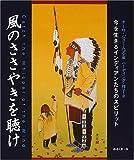 Kaze No Sasayaki O Kike : Ima O Ikiru Indiantachi No Supiritto