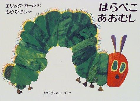 はらぺこあおむし (偕成社・ボードブック)
