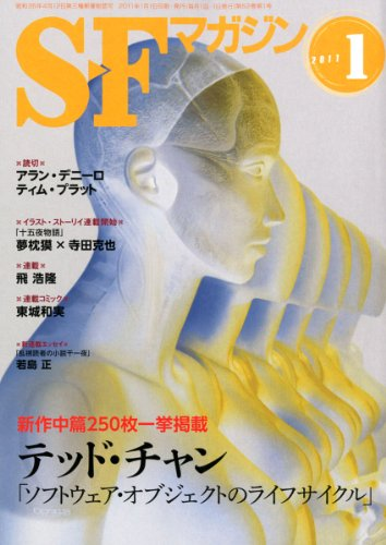 S-Fマガジン 2011年 01月号 [雑誌]
