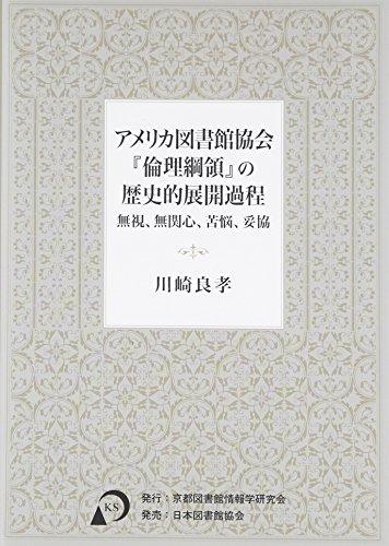 アメリカ図書館協会『倫理綱領』...