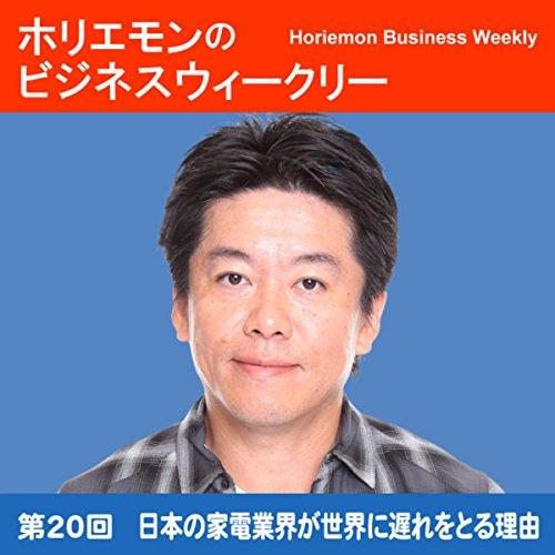 ホリエモンのビジネスウィークリーVOL.20 日本の家電業界が世界に遅れをとる理由