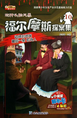 Dying detective last case hunchback - .. Sherlock Holmes -10 - Detective decryption card(Chinese Edition)
