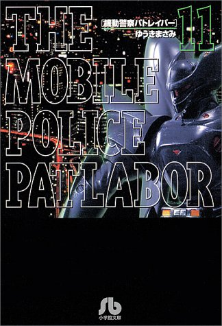 機動警察パトレイバー (11) (小学館文庫)