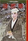 徒然草―マンガ日本の古典〈17〉 (中公文庫)