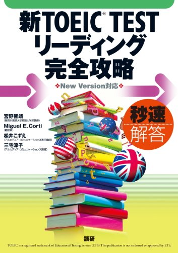 New TOEIC TEST leading fully capture ISBN: 4876152225 (2012) [Japanese Import]