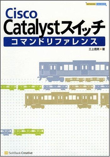 Cisco Catalystスイッチコマンドリファレンス (Network engineer)