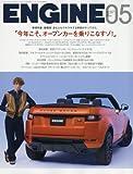 ENGINE 2018年 05 月号 [雑誌]
