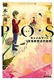 P・O・S: キャメルマート京洛病院店の四季 (ハヤカワ文庫JA)