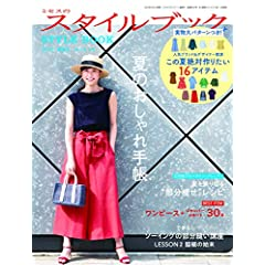 ミセスのスタイルブック 表紙画像