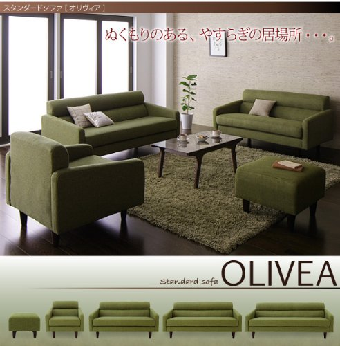 スタンダードソファ (OLIVEA) オリヴィア 幅180cm モスグリーン   B075XQ5DDS