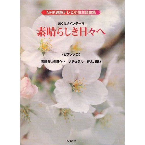 Piano solo collection of songs subject novel continuous-NHK TV to daily Wonderful Aguri main theme (1998) ISBN: 4883640310 [Japanese Import]