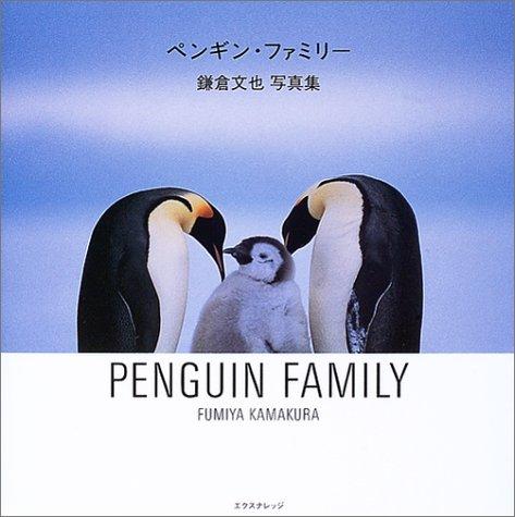 ペンギン・ファミリー -鎌倉文也写真集-