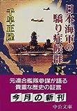 日本海軍の驕り症候群 (下巻) (中公文庫)
