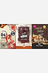 Chaurasi / 84 + Baaghi Ballia + Banaras Talkies ( Set Of 03 Books) Paperback