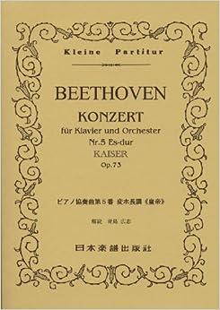 No.63 ベートーヴェン/ピアノ協奏曲第5番 「皇帝」 変ホ長調 Op.73 (Kleine Partitur)