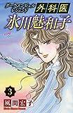 外科医氷川魅和子 3―ダーク・エンジェルレジェンド (秋田コミックスエレガンス)