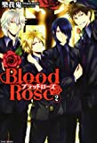download ebook bloodrose (2) (バンブーコミックス) pdf epub