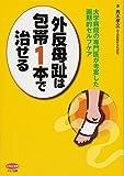 Gaihan boshi wa hotai ippon de naoseru : Daigaku byoin no senmon'i ga koan shita kakkiteki serufu kea.