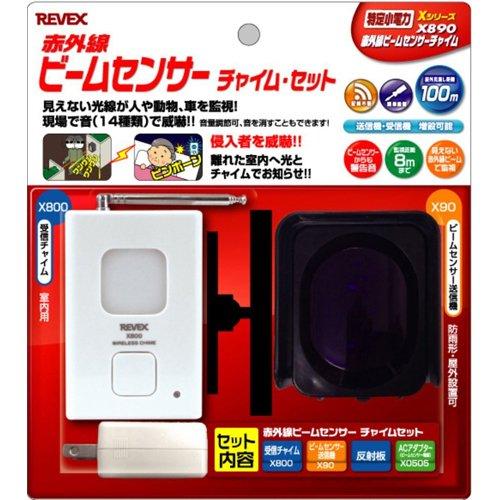 リーベックス 赤外線 ビームセンサーチャイムセット X890 家電 セキュリティー機器 防犯機器 [並行輸入品] B01DRVR0TW