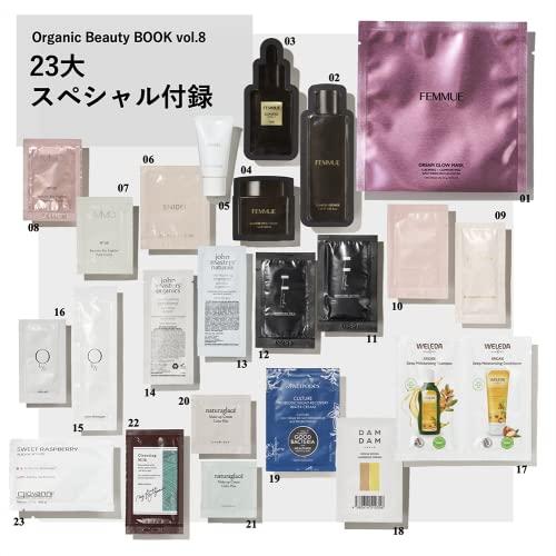 Organic Beauty BOOK Vol.8 付録