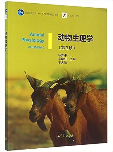动物生理学(第3版普通高等教育十一五国家级规划教材)