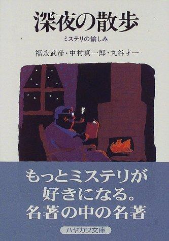 深夜の散歩―ミステリの愉しみ (ハヤカワ文庫JA)