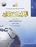 img - for Arabic Between Your Hands Textbook: Level 3, Part 2 (With MP3 CD) (Arabic Edition) book / textbook / text book