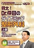 骨太! Dr.仲田のダイナミック整形外科(上巻)~決定版! プライマリ・ケアのための膝・腰・肩のみかた~ケアネットDVD