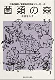 菌類の森 (日本の森林・多様性の生物学シリーズ)