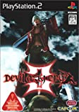 Devil May Cry 3 [Japan Import]