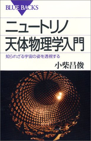 ニュートリノ天体物理学入門―知られざる宇宙の姿を透視する (ブルーバックス)