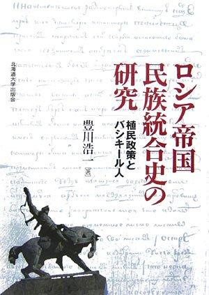 ロシア帝国民族統合史の研究―植民政策とバシキール人