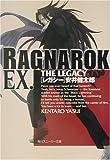 ラグナロク EX.―THE LEGACY (角川スニーカー文庫)