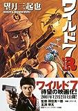 ワイルド7 R (マンサンコミックス)
