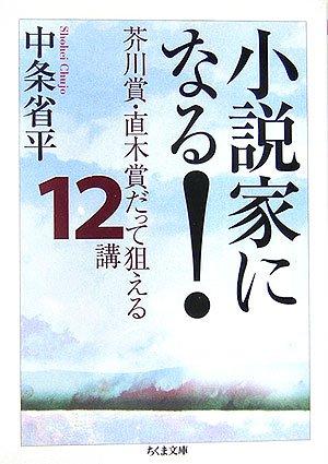 小説家になる!―芥川賞・直木賞だって狙える12講 (ちくま文庫)