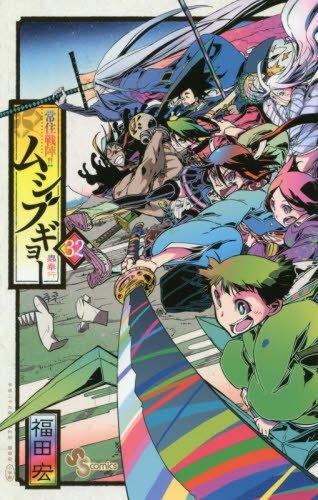 常住戦陣!!ムシブギョー 32 (少年サンデーコミックス)
