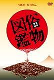 俗物図鑑 [DVD]