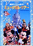 東京ディズニーランド ミュージカル・ツアー [DVD]