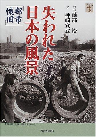 失われた日本の風景 都市懐旧 (らんぷの本)