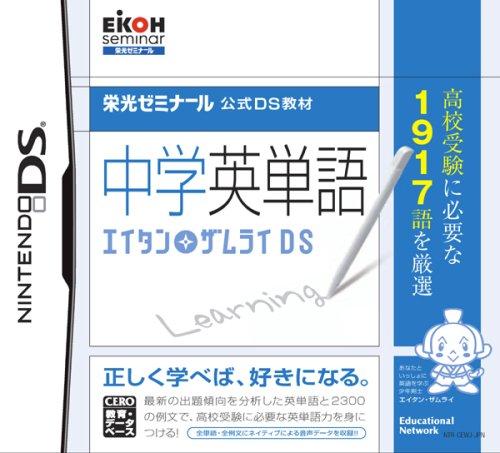 Eikou Seminar Koushiki Ds Kyouzaki  Chuugakkou Eitango   Eitan Zamurai Ds  Japan Import